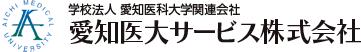 愛知医大サービス株式会社